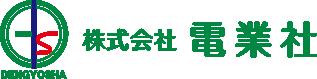 株式会社 電業社