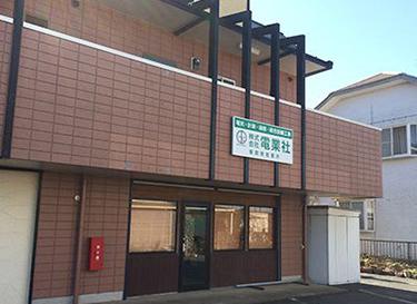 東関東営業所